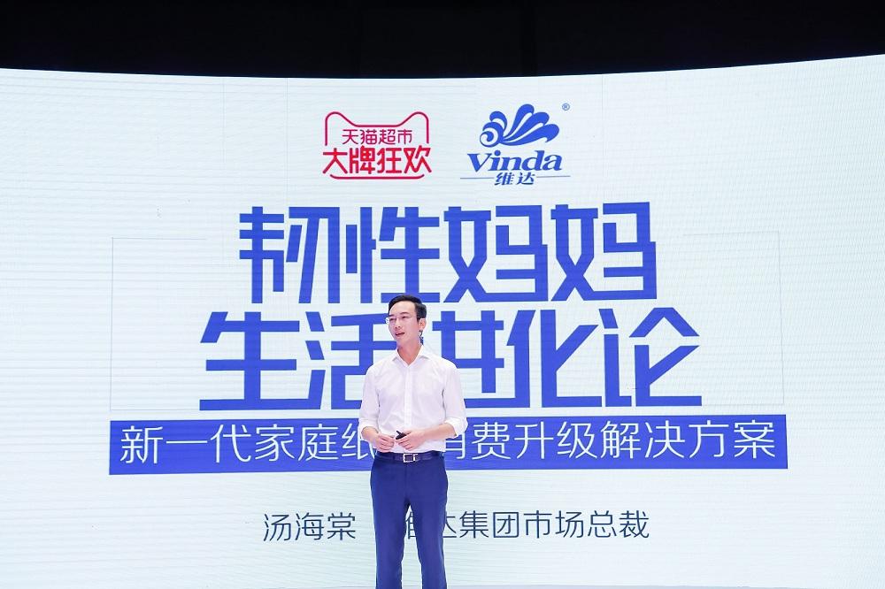 维达集团市场总裁汤海棠先生.jpg